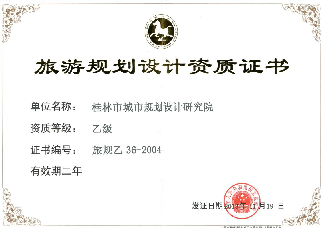 资质荣誉-桂林市城市规划设计研究院官网